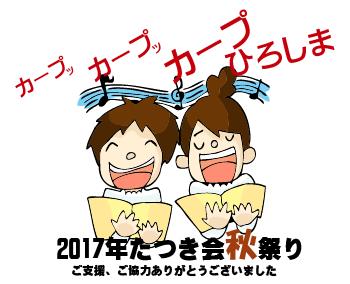 akimaturi2017
