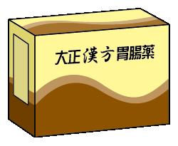 taisyokanpo