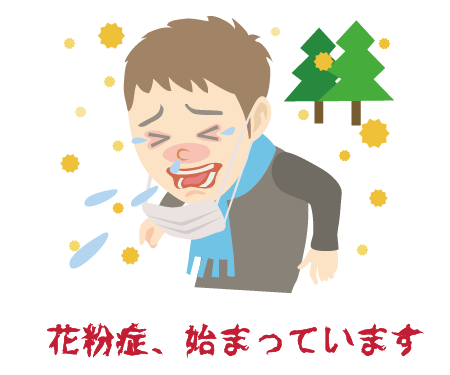 kafunsyou